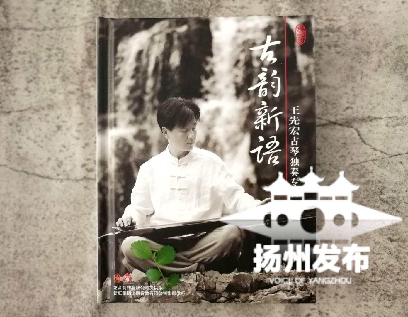 扬州琴人王先宏,新推古琴专辑《古韵新语》,不仅收录了十首古曲,还有图片